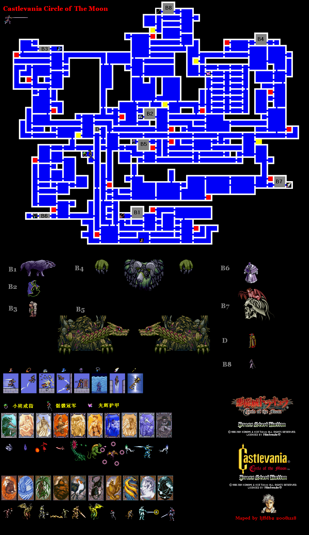 Castlevania Advance Collection List of All Collectible Items + Map Location Guide - Items & Bosses (CN.ver) - C3C4F0B